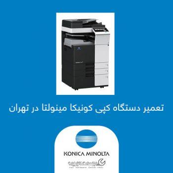 تعمیر دستگاه کپی کونیکا مینولتا در تهران