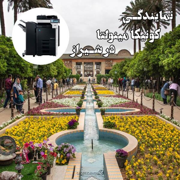 نمایندگی کونیکا مینولتا در شیراز