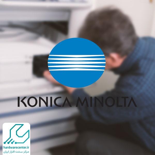 تعمیرات دستگاه کپی کونیکا مینولتا